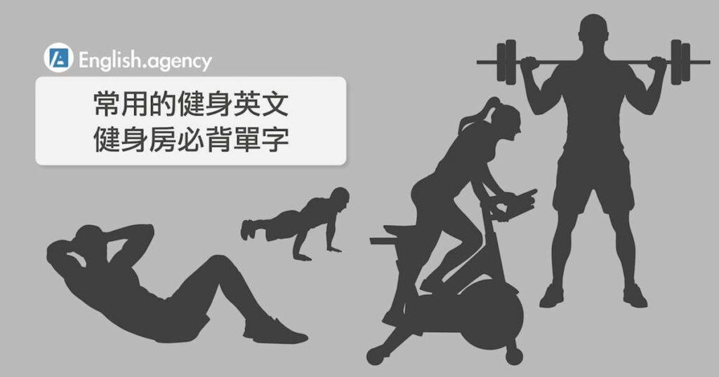 【生活英文】六塊肌、深蹲、人魚線的英文怎麼說?常用的健身英文!