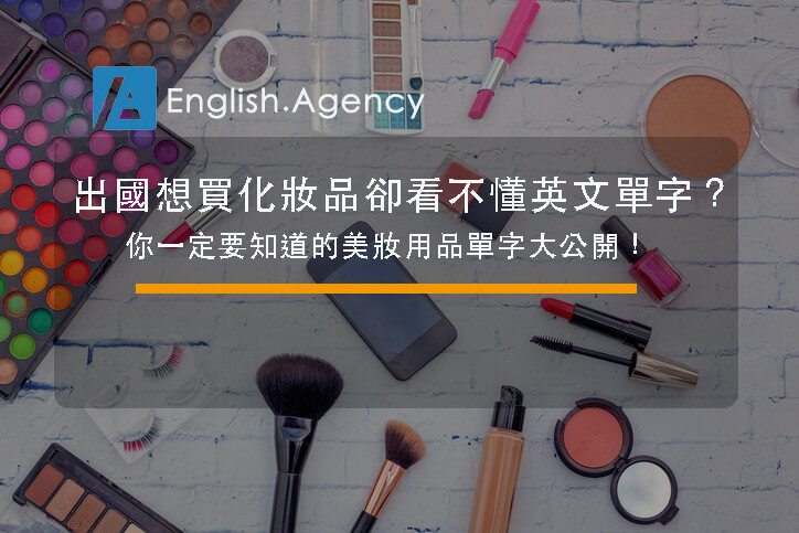 出國想買化妝品卻看不懂英文單字?你一定要知道的美妝用品單字大公開!