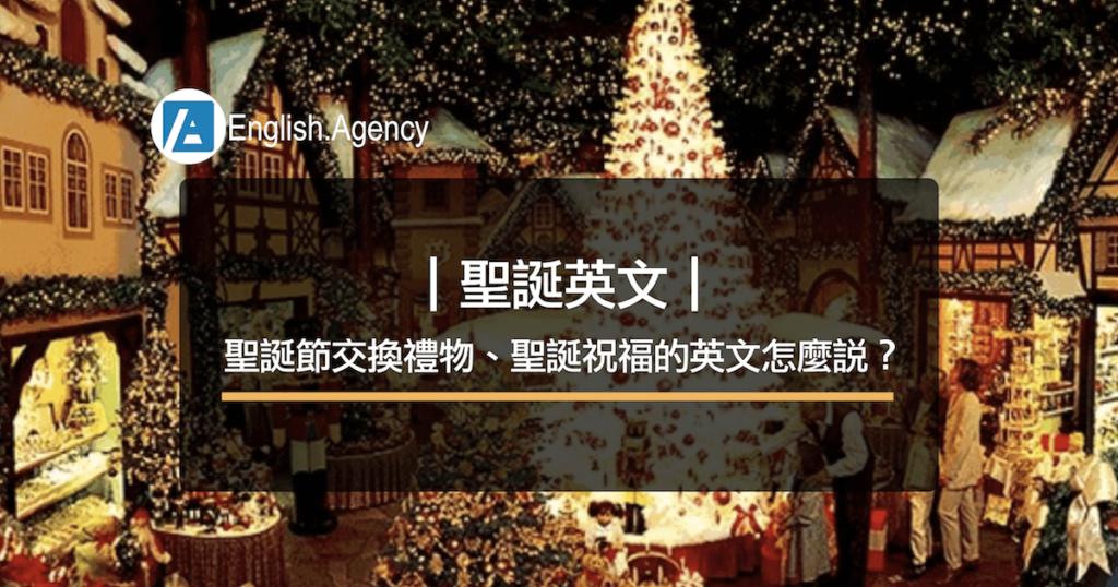 聖誕節交換禮物、聖誕祝福的英文怎麼說?