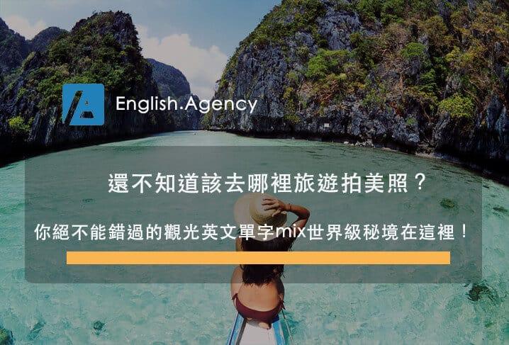 還不知道該去哪裡旅遊拍美照?你絕不能錯過的觀光英文單字mix世界級秘境在這裡!